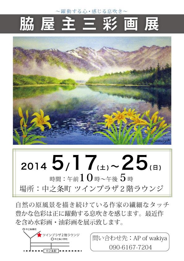 2014/05/17ー25 群馬県中之条町ツインプラザ個展
